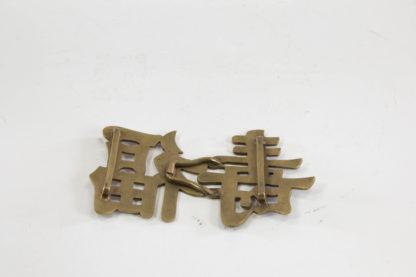 Gürtelschließe, um 1900, China, bestehend aus den beiden Schriftzeichen für Glück und langes Leben, feine Cloisonné Technik (Emaille), guter Zustand. L: 11 cm, Belt-buckle, about 1900, China, two character, Cloisonné technique, www.beyreuther.de